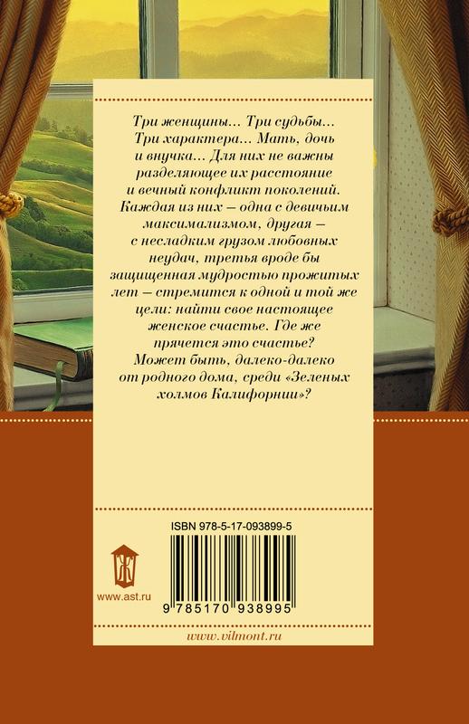 """Купить книгу """"Зеленые холмы Калифорнии"""""""