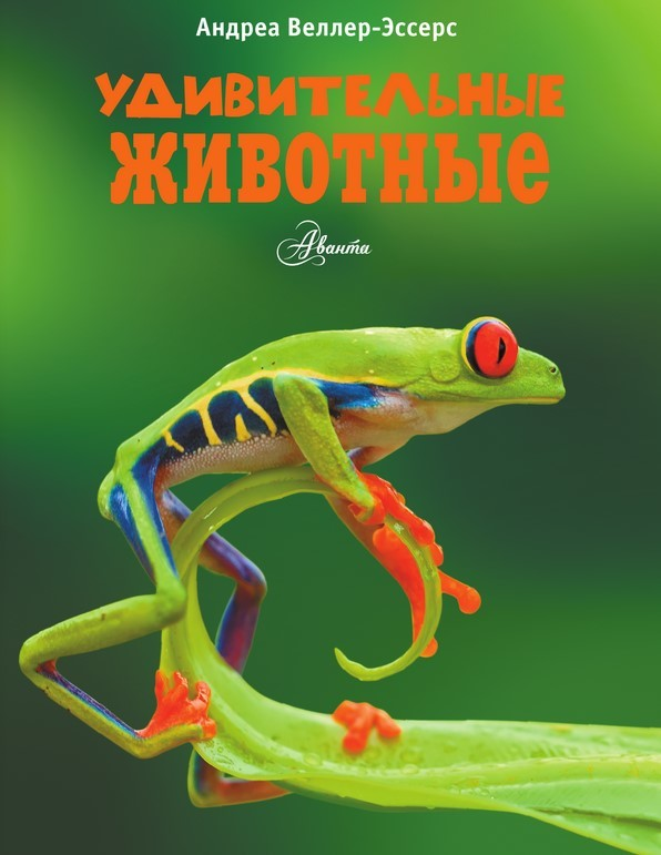 """Купить книгу """"Удивительные животные"""""""