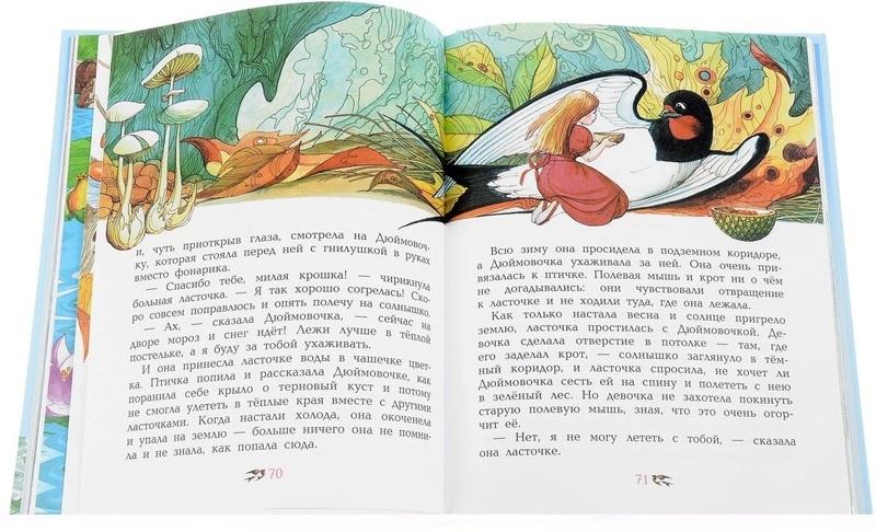 "Купить книгу ""Ганс Христиан Андерсен. Сказки"""