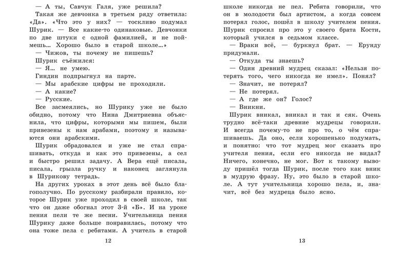 """Купить книгу """"Веселый третий"""""""
