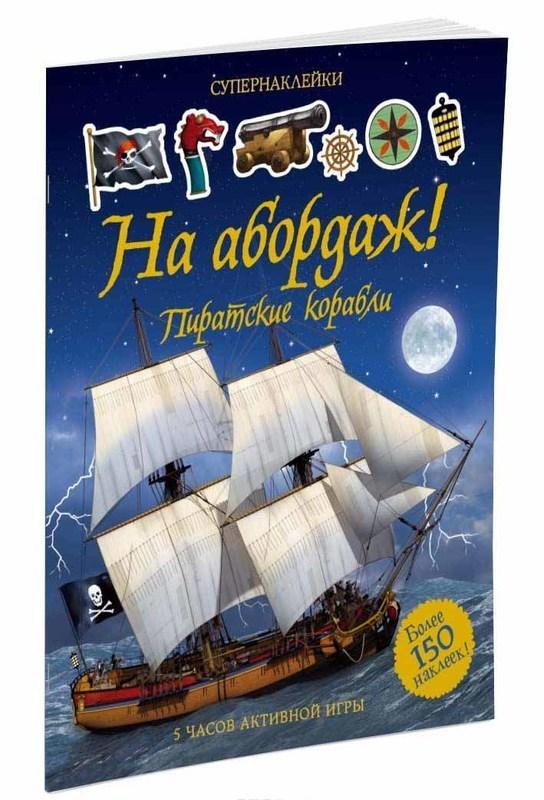 """Купить книгу """"На абордаж! Пиратские корабли"""""""