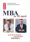 MBA за 30 дней. Как построить образцовый бизнес