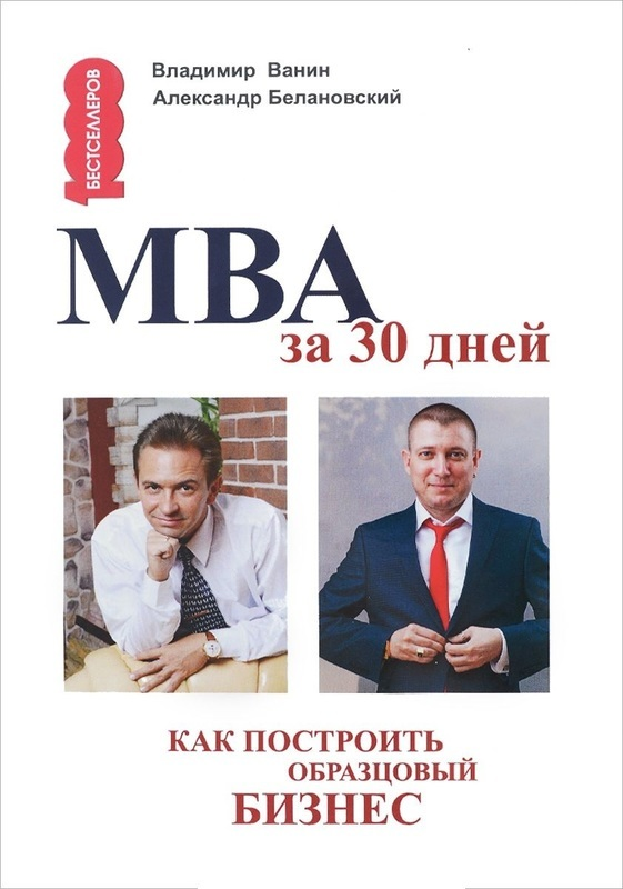 """Купить книгу """"MBA за 30 дней. Как построить образцовый бизнес"""""""
