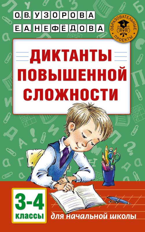 """Купить книгу """"Диктанты повышенной сложности. 3-4 классы"""""""