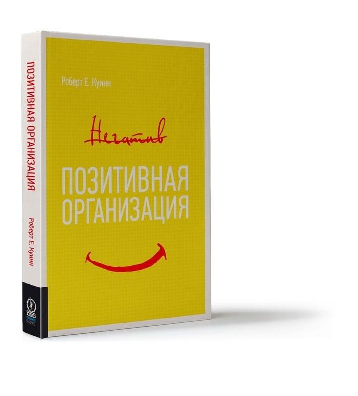 """Купить книгу """"Позитивная организация. Освобождение от стереотипов, принуждения, консерватизма"""""""