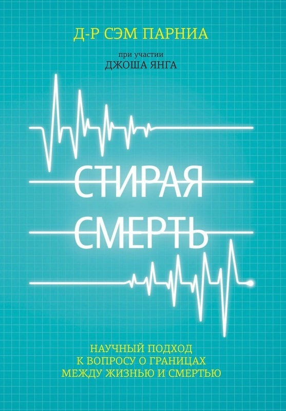 """Купить книгу """"Стирая смерть: Научный подход к вопросу о границах между жизнью и смертью"""""""