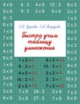 Быстро учим таблицу умножения. Учебное пособие