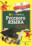 Все правила русского языка. С методическими рекомендациями и иллюстрациями