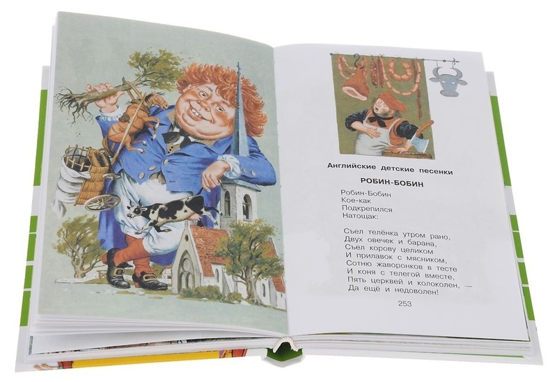 """Купить книгу """"Все самые лучшие стихи для детей"""""""