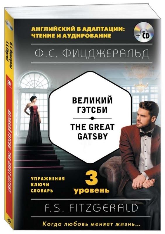 """Купить книгу """"Великий Гэтсби / The Great Gatsby. 3 уровень (+ CD)"""""""