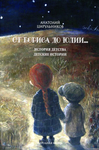 От Бориса до Юлии... История детства. Детские истории