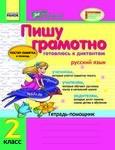 Пишу грамотно. Готовлюсь к диктантам. Русский язык. 2 класс
