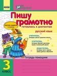 Пишу грамотно. Готовлюсь к диктантам. Русский язык. 3 класс