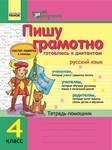 Пишу грамотно. Готовлюсь к диктантам. Русский язык. 4 класс