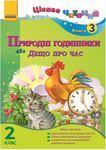 Цікаве читання. 2 клас. Книга 3. Природні годинники або Дещо про час