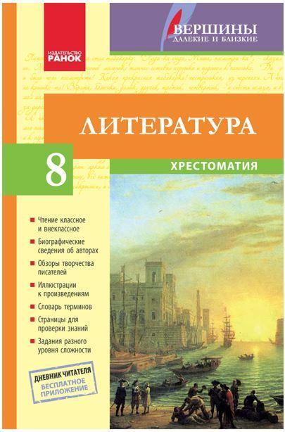 """Купить книгу """"Литература. Хрестоматия. 8 класс"""""""