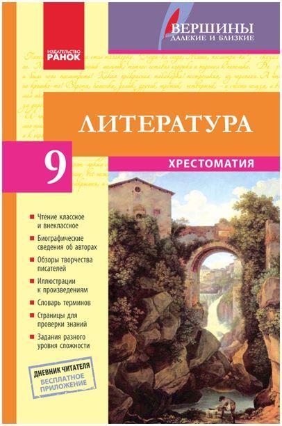 """Купить книгу """"Литература. Хрестоматия. 9 класс"""""""