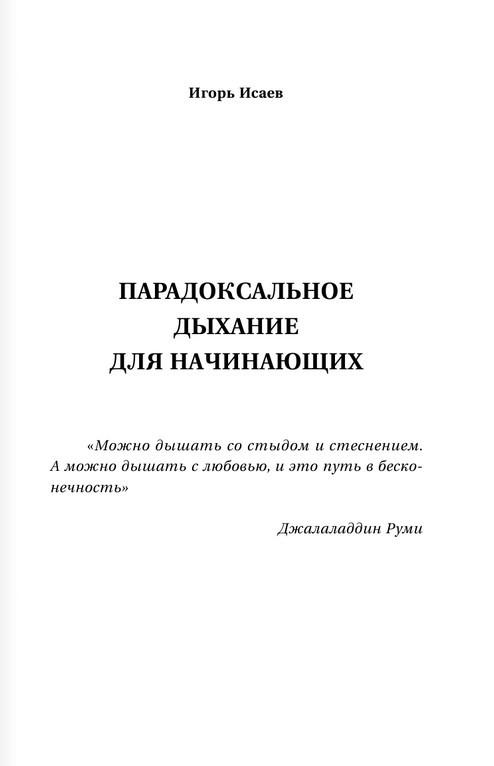 """Купить книгу """"Парадоксальное дыхание для начинающих"""""""