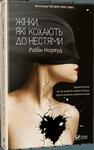 Жінки які кохають до нестями - купить и читать книгу