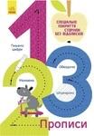 Багаторазові прописи. 1, 2, 3 - купить и читать книгу