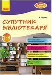 Супутник бібліотекаря. 1-4 класи