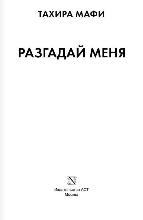 "Купить книгу ""Разгадай меня"""