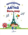 """Купить книгу """"Весь мир"""""""