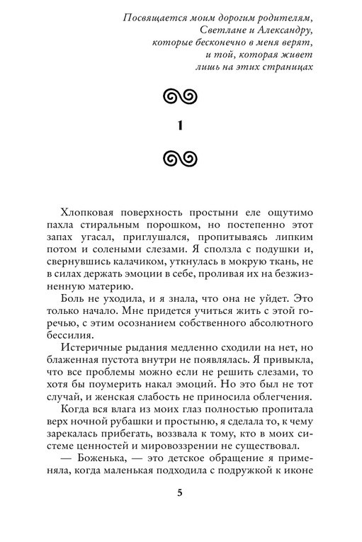 """Купить книгу """"В летописях не значится"""""""