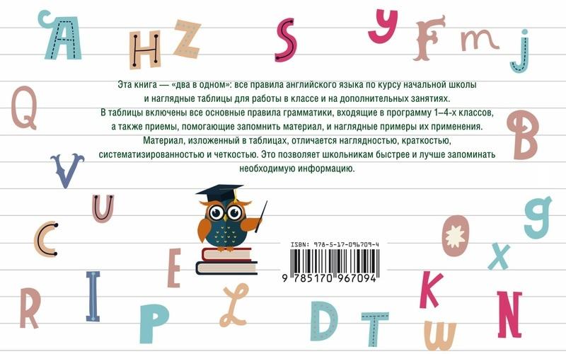 """Купить книгу """"Таблицы по английскому языку для начальной школы"""""""
