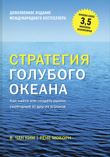 """Купить книгу """"Стратегия голубого океана. Как найти или создать рынок, свободный от других игроков"""""""