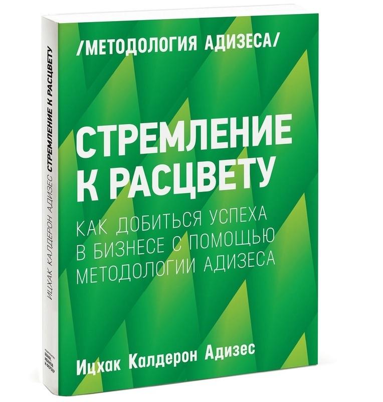 """Купить книгу """"Стремление к расцвету. Как добиться успеха в бизнесе с помощью методологии Адизеса"""""""