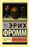 Иметь или быть? - купить и читать книгу