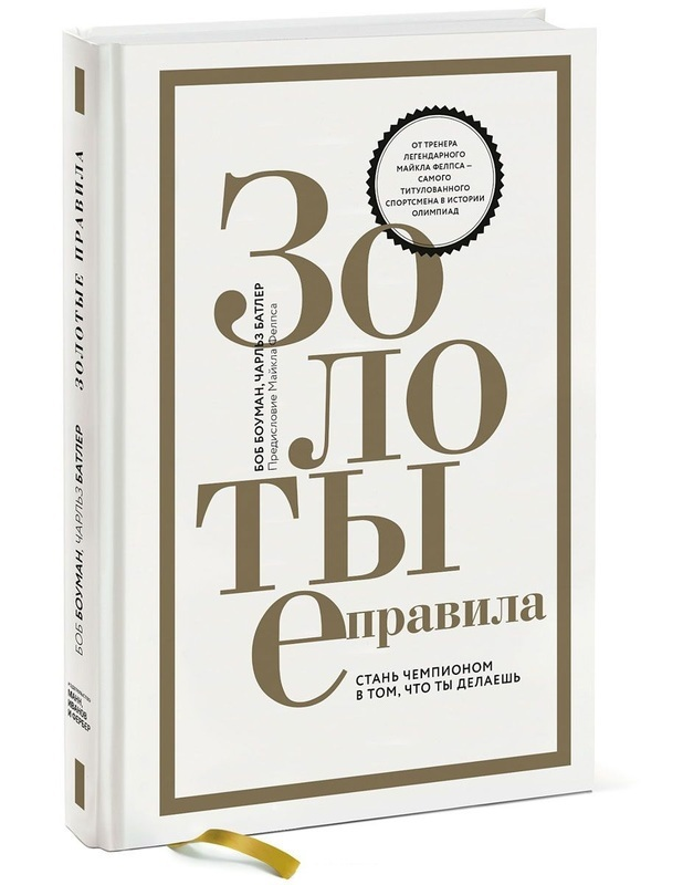 """Купить книгу """"Золотые правила. Стань чемпионом в том, что ты делаешь"""""""