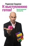 """Купить книгу """"К выступлению готов! Презентационный конструктор"""""""