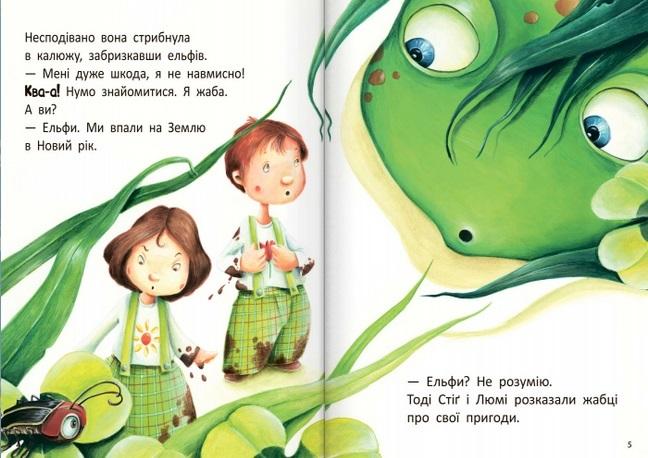 """Купить книгу """"Стіг і Люмі в гостях у жаби"""""""
