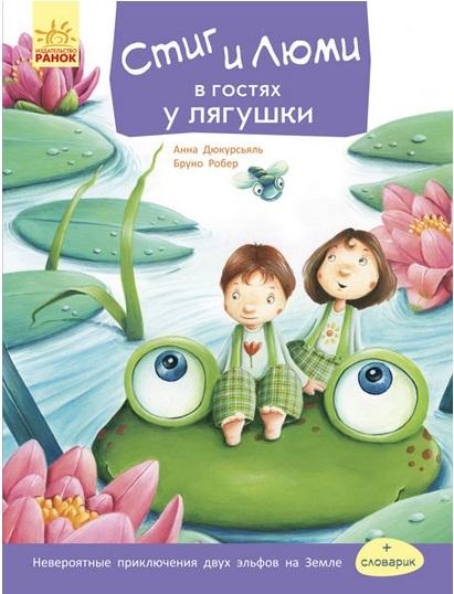 """Купить книгу """"Стиг и Люми в гостях у лягушки"""""""