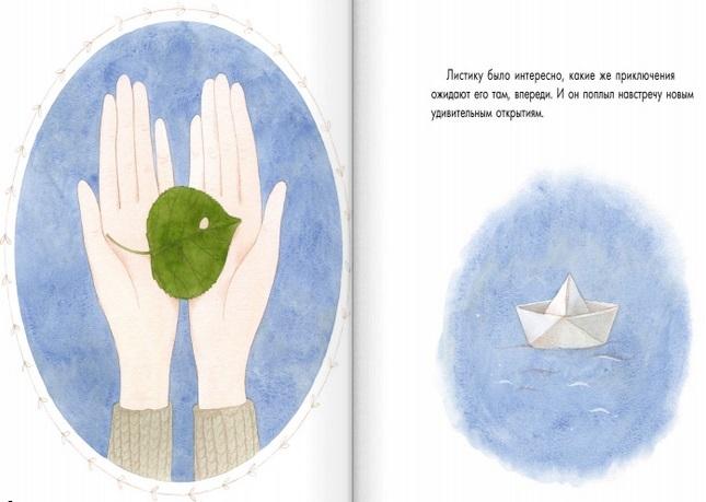 """Купить книгу """"Путешествие листика"""""""