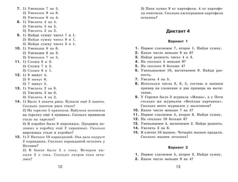 """Купить книгу """"Математические диктанты. Числовые примеры. Все типы задач. Устный счет. 1-2 классы"""""""