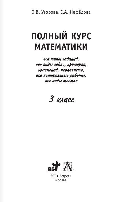 """Купить книгу """"Полный курс математики. 3 класс. Все типы заданий, все виды задач, примеров, уравнений, неравенств, все контрольные работы, все виды тестов"""""""