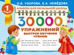 Быстрое обучение чтению. 1 класс. 30000 упражнени
