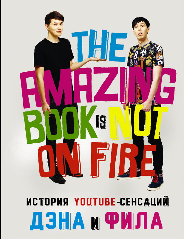 "Купить книгу ""История YouTube-сенсаций Дэна и Фила. The Amazing Book Is Not on Fire"""