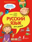 Русский язык для детей. Большой самоучитель