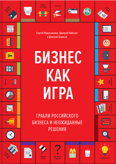 """Купить книгу """"Бизнес как игра. Грабли российского бизнеса и неожиданные решения"""""""
