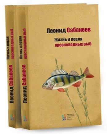 """Купить книгу """"Жизнь и ловля пресноводных рыб"""""""