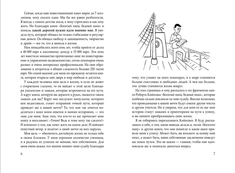 """Купить книгу """"Все идеи Роберта Кийосаки в одной книге"""""""