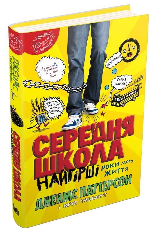 """Купить книгу """"Середня школа. Найгірші роки мого життя"""""""