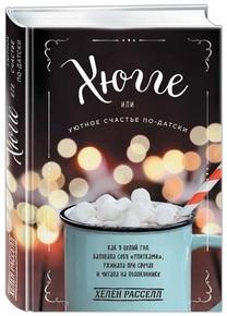 """Купить книгу """"Хюгге, или Уютное счастье по-датски. Как я целый год баловала себя """"улитками"""", ужинала при свечах и читала на подоконнике"""""""