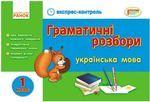 Граматичні розбори. Українська мова. 1 клас