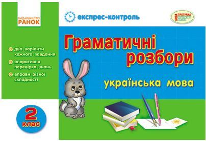 """Купить книгу """"Граматичні розбори. Українська мова. 2 клас"""""""