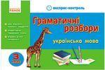 Граматичні розбори. Українська мова. 3 клас